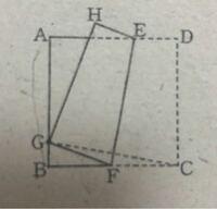 数学の問題です。 図のように、正方形ABCDの辺AD上に点E、辺BC上に点Fをとる。線分EFを折り目としてこの正方形を折り返すと、点Cは線分AB上の点Gに、点Dは点Hにそれぞれ移った。このとき、CG=EFであることを証明せよ。  わかる方よろしくお願いします。