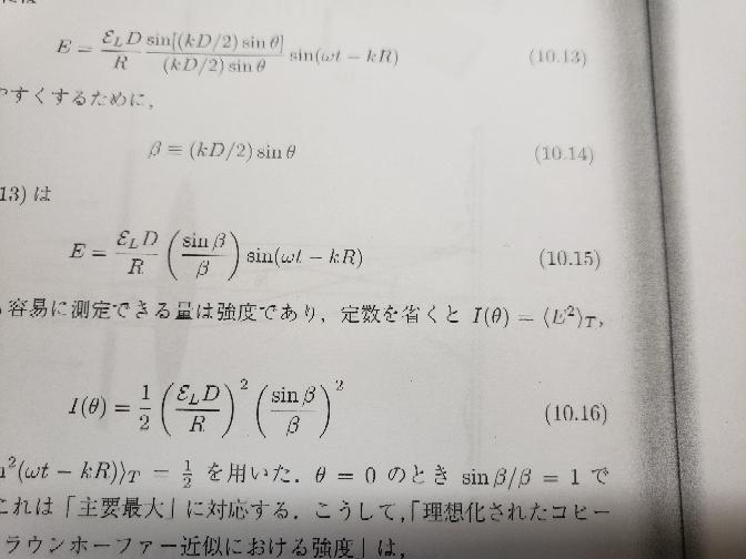 物理に出てくる数式の質問です。 写真のI(θ)=〈E^2〉tという式の〈〉tの意味を教えてください