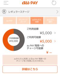 aupayへのチャージについて。 auかんたん決済は1万円まで使えるのですが、かんたん決済からaupayへのチャージは5千円しか出来ません。。。 何故でしょうか? 商品別なんとかの上限は変更出来ないんですか? (画像は先程5000円チャージした後です)