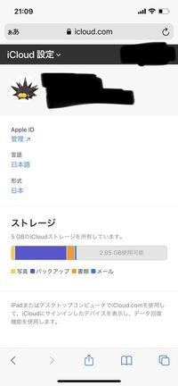 iPhoneの写真がiCloudにアップロードされません。iCloudの容量も足りてると思うんですけど、、、