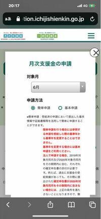 こんばんは。今日、月次支援金の6月の申請しようと思いマイページからログインし、六月分を申請しようとした際、スクロールが出来ません。別のタブが動かず申請ボタンが下すぎて、画像を添付している状態から全く下 にスクロール出来ないです\(//∇//)\ 簡単申請、一般申請交互に試してみましたがそれでも変わらずでした。4月、5月はiphone から普通に申請出来たのに、6月からはパソコンからしか申請で...