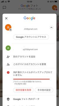 Googleフォトのアカウントをふたつ持つことは不可能ですか? 以前より適当に作ったGmailアドレスを使用してGoogleフォトに写真をバックアップしていました。 この度格安SIMに変更するため、Gmailアドレスを新たに作成し、新しいアドレスでアカウントを作成したところ、容量がいっぱいでバックアップができませんとエラーがでます。 以前のアカウントではまだ容量の残りはあったのでいっぱい...