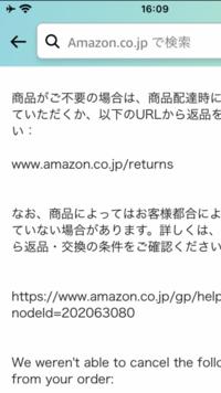 Amazonで誤って商品をキャンセルしてしまいメッセージが来たのですが、(ご不要の場合は)と書いてあるのでこれは受け取っても大丈夫でしょうか?