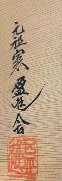 茶道具に煎茶器 常滑焼に詳しい方 読み方、窯元が分かりましたら 教えてくださいm(_ _)m よろしくお願い致します。