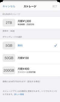 iCloudのバックアップの容量について質問です。 ストレージをダウングレードの画面がこのようになってるのですが、ちゃんと無料に変更できてるということでしょうか。  (現在2TBでしたが、5GBへダウングレードを押したのですがちゃんとできているか不安です。)