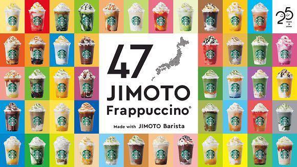 今スタバでやっているイベント 47都道府県のことで質問します。 スタバの店舗はもちろんなんです...