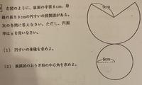 この問題で、展開図のおうぎ形の中心角の求め方が分かりません。公式でもあるのでしょうか?どなたか解説お願いします。 ちなみに(1)は36√5cm^3で合ってますか?