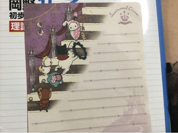 このメモ用紙のデザインが好きなのですが、キャラクター・メーカーなど詳細わかる方教えてください!