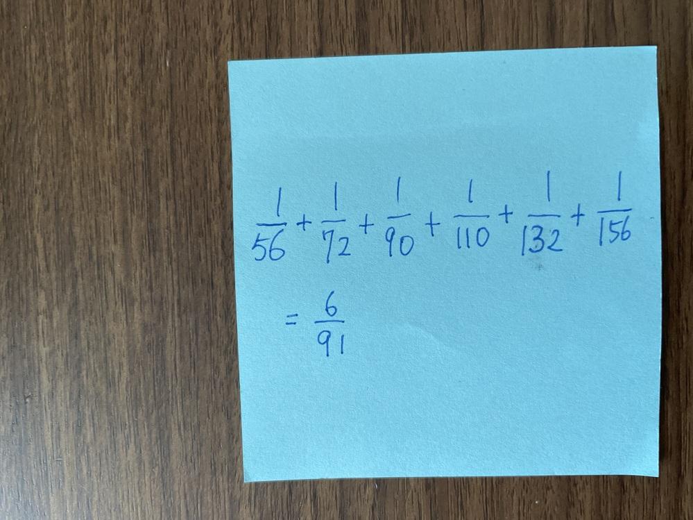 中学受験の算数です。 どのように計算すると早くできますか? 親の私もわかりません。通分しようとすると、分母がやたら大きくなってしまいます。 どなたか、教えてください!!