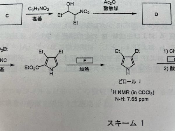 大学の有機化学で質問です。Fに入る物質は何でしょうか?いろいろ考えたのですが、芳香環についてるものを熱して取り除く反応は思い浮かばなかったので。。