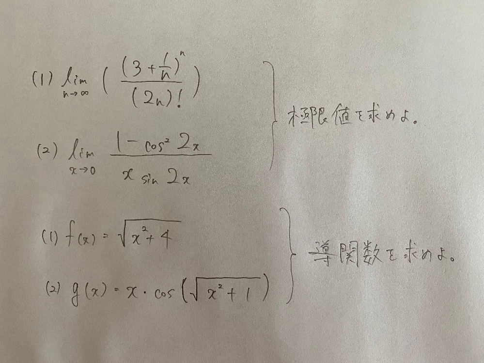 大至急です!以下の4問の解き方がわかりません!途中式も加えての説明をいただけると助かります!よろしくお願いします!