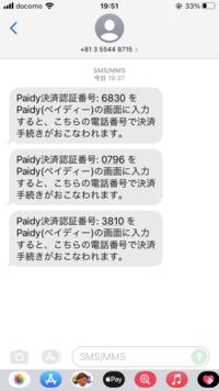 Paidyからか、こんなSMSが届きました。 身に覚えは無いのですが、これは無視しても良いのでしょうか? Amazonで購入したものと言えば、Amazonギフト券で去年の12月に買い物をしたのが最後です。 Paidyは使ったことないような・・・ 情報が漏れているみたいで怖いです。