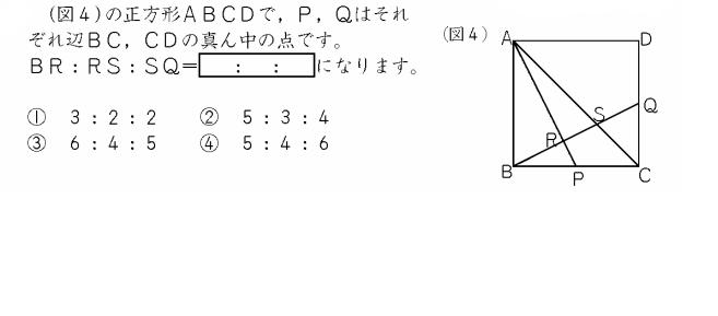 中学受験算数の問題です。 解き方を教えてください。 よろしくお願いします。