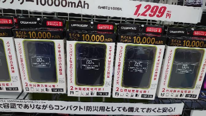 GEOで見たのですがモバイルバッテリー10000mAhが1299円(税込み)ってめちゃくちゃ安くないですか? なんか落とし穴あるんじゃないか不安なったので助言お願いします。