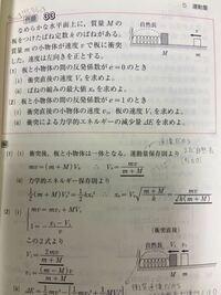 (1)で力学的エネルギー保存則を使って衝突前の力学的エネルギー=衝突直後の力学的エネルギー、とするといけない理由を教えてください