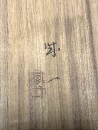 漢字の読み方が分かりません。 なんと読みますか?