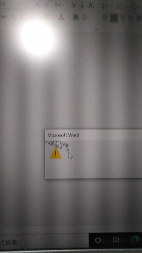 パソコンで写真のようなエラーが出ています。ウイルスの仕業でしょうか? パソコンはウインドウズ10です。