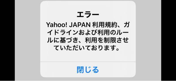 Yahoo!知恵袋 アカウント利用停止 復活方法ありませんか? 大事なアカウントで Amazonも 楽天も その他 20箇所位の利用に使ってるアカウントです 本当に困っています 宜しくお願いします
