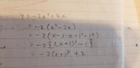 平方完成の質問です。 y= -2x^2 + 4x を平方完成したのですが、どうしても解答と違った答えが出てしまいます。どこが間違っているか指摘してくださいm(_ _)m