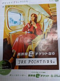 JRの広告に出てる個性的な女優さん?が気になります。 ご存じの方いらっしゃいますか?