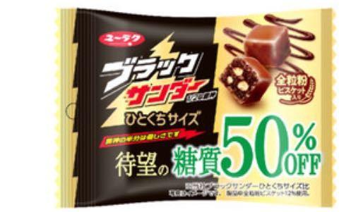 7/12に販売開始される「有楽製菓 ブラックサンダー ひとくちサイズ 糖質50%OFF」食べてみたいですか?