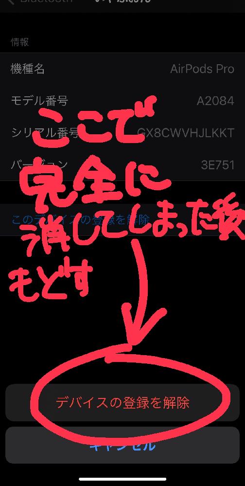 IOS10にて Bluetoothで1度ペアリングを解除したイヤフォンをもう一度ペアリングし直すことは可能ですか? 出来るようでしたら方法を教えてください!