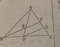 下の図の△ABCにおいて BD:DC=3:4、AF:FC=1:1、BF//DGであり、2直線AD、BFの交点をEとする。 このとき、BE:EFを最も簡単な整数比で答えなさい。   という問題が分かりません。教えてください! 答えは3:2です。