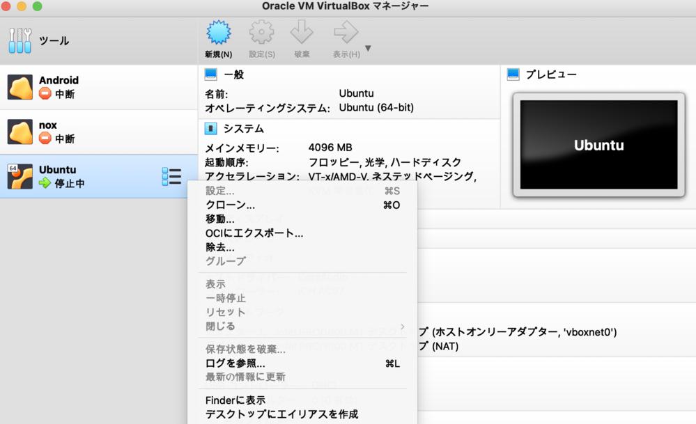 Macbookのvirtualboxで、Ubuntuを起動しようと思ったのですが、ステータスが「停止中」となっていてできません。 電源オフなども灰色になっていて選択できません。どうすれば良いので...