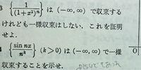 大学数学、解析学、一様収束に関する質問です。 写真の2つの問題の証明を教えてください。
