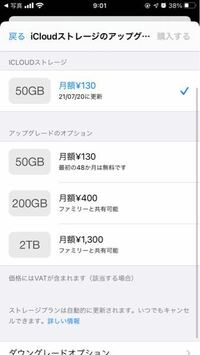 iCloudの50GBのサブスク?に既に加入しているのですが、選択肢に50GBがもう1つあります。 これはなんでしょうか?
