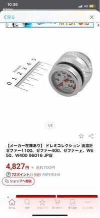 バイクのオイルタンクにつけるタイプの油温計って実際正確に測れるのですか?それともやはり買うならヨシムラなどが出しているデジタルの油温計がいいですか?