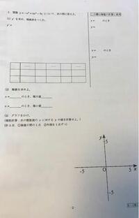 数学 誰かこのプリントの答えを教えていただけないでしょうか。。