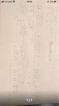 写真横向きすみません √1-x^2の微分の仕方がわかりません 教えてください