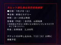 この東京リベンジャーズの舞台挨拶って 吉沢亮さんと山田裕貴さんが生で登壇するんですか? それともオンラインで登壇するって意味でしょうか