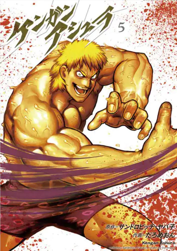 最近のコミックで筋肉系のおススメはありますか https://ebookjapan.yahoo.co.jp/books/174210/