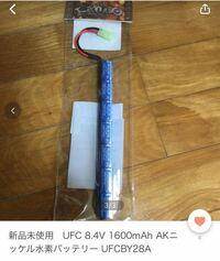 東京マルイ MP5K PDWで使用するバッテリーに ついてなのですがこのバッテリーは使えますか?