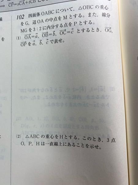 数学が得意な方、この問題の(2)を解いてください。
