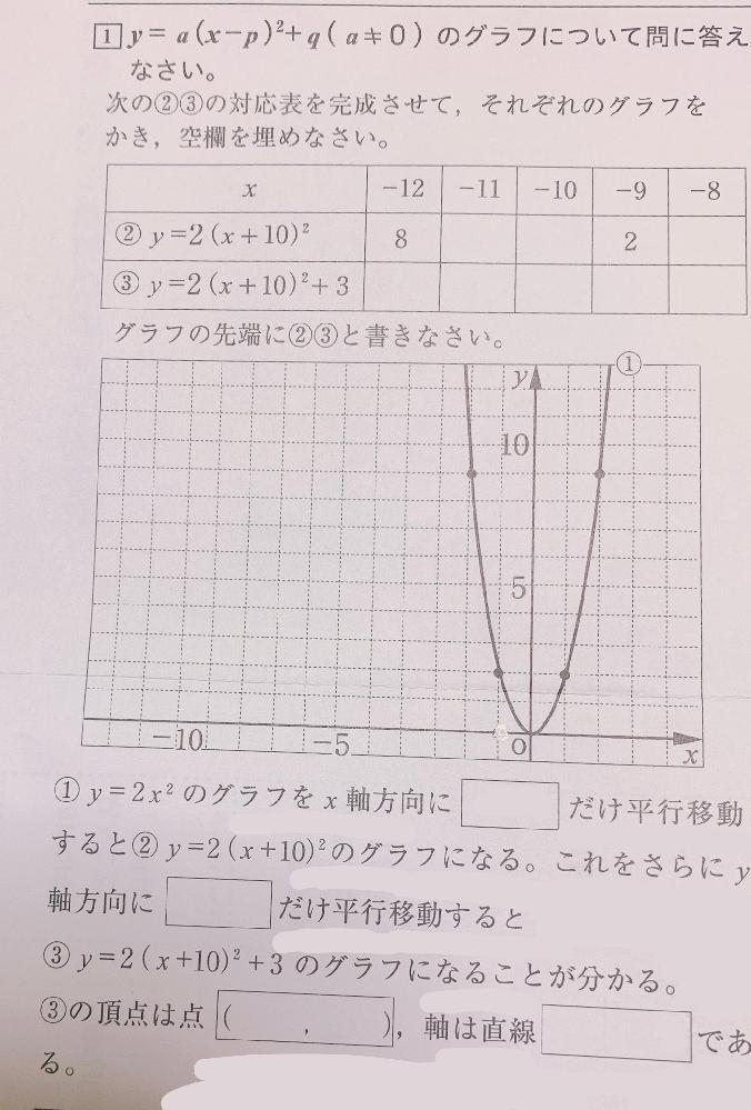 教えてください。数学