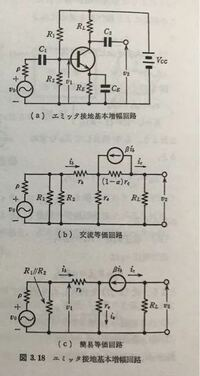 増幅回路の等価回路の変換が理解できません。 ・コンデンサは無視できるのか ・Vccはどこいったのか ・R1//R2にどうしてなるのか おもにここら辺が理解し難い要因になっていると思いますので教えていただきたいです。