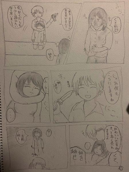 自作漫画です_:(´ཀ`」 ∠):ド下手な作画ですが質問!(*´꒳`*) これは人質に取られた妹を助けたい警官vs人身売買組織の少年ですw! 少年はなんでチューしたでしょうか?!