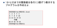 プログラミングC言語のプログラム作成です。二重ループを用いたやり方で作成できる方お願いします