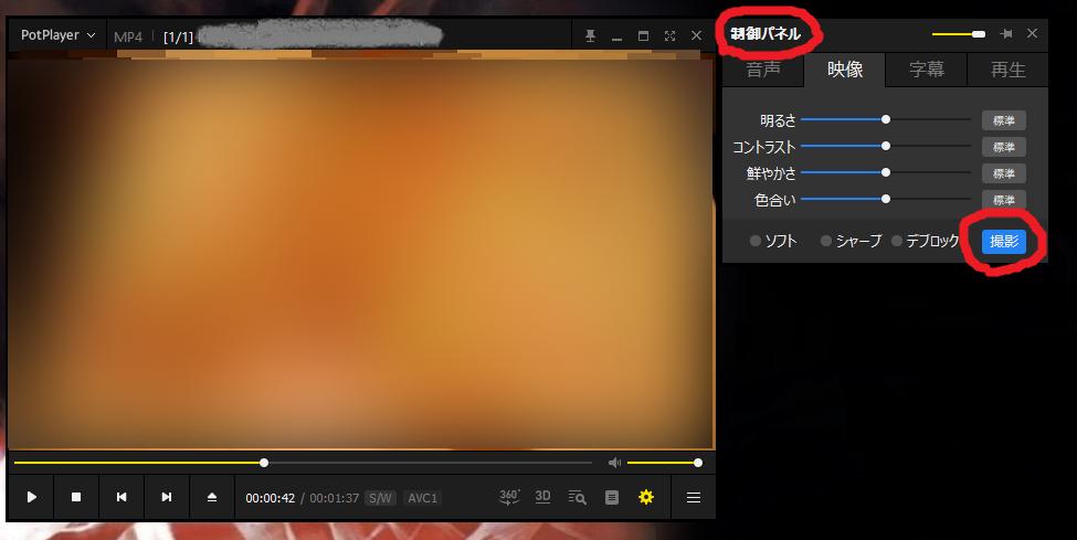 PotPlayer 64bit バージョン210428(1.7.21.1486) 動画から静止画(写真)を作りたいです(キャプチャー) ネットで色々、調べたのですが・・・。 1、動画を再生中に制御パネルで映像タブ下の撮影ボタンが表示されますが、 これが動画から静止画を作成するキャプチャですか? 2、制御パネルではなくて、プレイヤーメニューにキャプチャ(撮影)ボタンを 表示させる方法はないでしょうか? 3、キャプチャの画質や保存先を設定するメニューにたどり着けません。 よろしくお願いします。