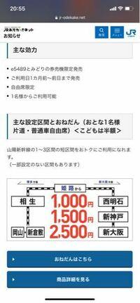 山陽新幹線の切符について質問します。下記の写真は 乗車券+新幹線特急券の込み価格ですか?