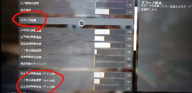 APEX PS4 感度設定の「スコープ設定(スコープ倍率エイム感度)」と「視点移動/加速(エイム時)」の2種類の設定の関係がよくわからず、教えて欲しいです。 解説しているサイト/動画でおすすめがあればお願いします。 自分で調べても「おすすめ感度」や「感度設定のやり方」等色々と出ますが、どれもエイム時とスコープ感度の関係や自分に合った感度の見つけ方等の説明まではありません… 欲しい解説の1歩前までは色々なところが教えてくれますが… よろしくお願いします。