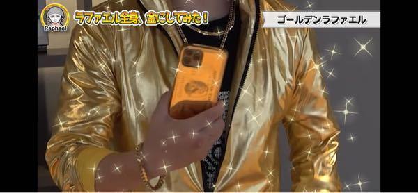 ラファエルさんが持っているこの金のiPhoneケースは何ですか?