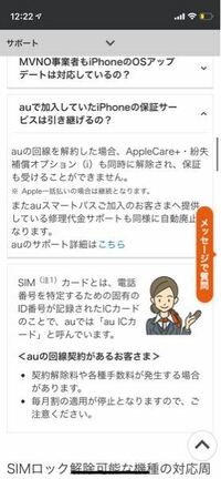 iPhone12miniのSIMロック解除をしようと思っているのですが、AuのSIMロック解除の規約を見ていたところ、他社のSIMを利用した場合5G回線がその他保証の物が利用出来なくなるとありました。au回線を解約するのではな いのですが、これはロック解除した時点でApplecare+ Auスマートプラスの保証もろとも受けられなくなるのでしょうか?