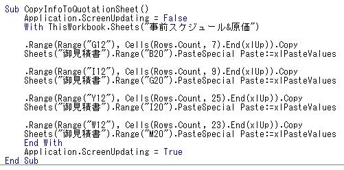 VBAの質問です。 添付画像のコードで実行すると、Application.ScreenUpdating = Falseが入ってても、コード実行中に画面が切り替わってしまいますが、画面が切り替えないで実行する方法はありますでしょうか?
