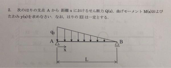 構造力学です。 このように分布荷重が一定で無い場合、どう求めれば良いのでしょうか? ヒントでもいいのでよろしくお願いします。