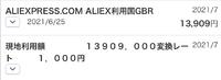 アリエクスプレスで買い物をし、クレジットカードにて支払いをしました。その後明細書を見ると画像にあります変換レート1000円と記載されている項目があるのですがこちらは何でしょうか?