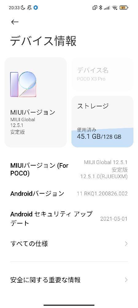 モンスト引き継ぎする時エラー番号845と出ました。容量もまだ十分にあって保存先も内部ストレージになっています。Xiaomiセカンドスペースでの使用です。